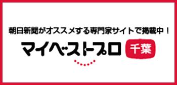 千葉県の専門家を紹介する マイベストプロ様より 取材の依頼を受けました。
